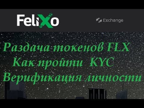 Felixo Раздача токенов FLX Как пройти верификацию на криптобирже  FELIXO