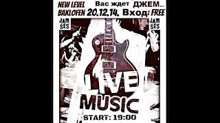 БАКЛОФЕН • COVER PARTY ( JM SES) - 20 ДЕКАБРЯ • ЮЖПИВМАШ(Группа берёт своё начало в 2013 г. хотя музыканты до этого уже сотрудничали под видом не менее оторваной панк..., 2014-12-21T18:19:27.000Z)