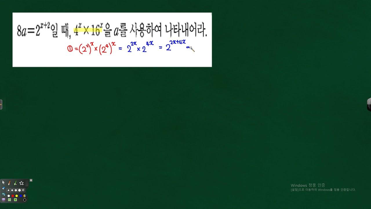 중2 단항식의계산 - 지수법칙 4의 x제곱을 a에대하여 푸는 문제 ...