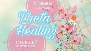 Тета хилинг отзывы ❤ обучение с  Олесей Добровольской