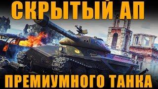 СКРЫТЫЙ АП ПРЕМИУМНОГО ТАНКА Объект 252У Защитник [ World of Tanks ]