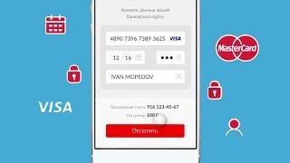 Оплата банковской картой в приложении «Мой МТС»
