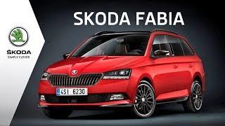 Skoda Fabia 2018.  Лучший компактный автомобиль для города | Автоцентр Прага Авто