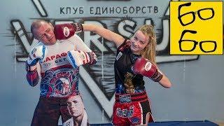 Оверхенд, боло-панч и заряженный левый боковой — жесткие удары для девушек с Владиславом Коротких