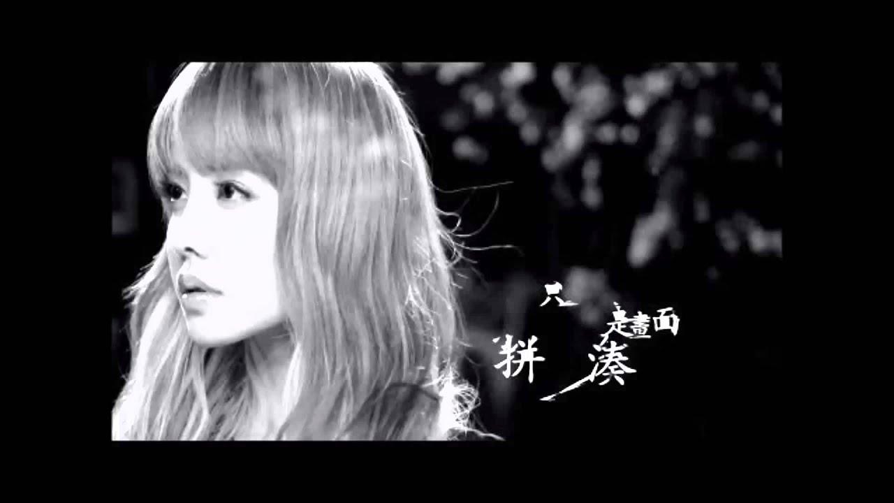 蔡依林-詩人漫步(附歌詞)