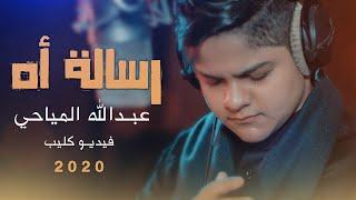 عبد الله المياحي  - رسالة آه  - video Clip (حصرياً) 2020