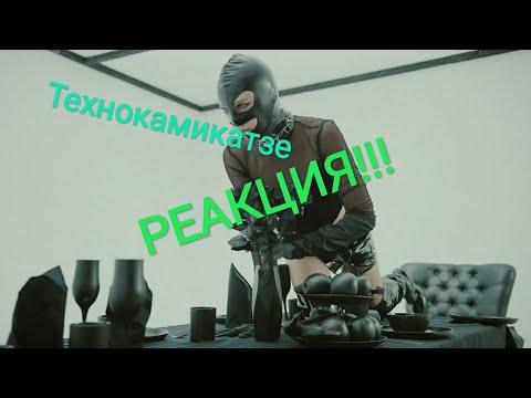 Реакция на RAM feat. suaalma — Технокамикадзе (Official Music Video)