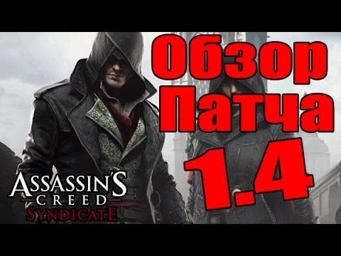 Обзор патча 1.4 для Assassins Creed: Syndicate - Новый ПАТЧ [Производительность]