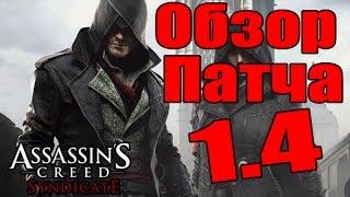 Скачать Обзор патча 1 4 для Assassin S Creed Syndicate Новый ПАТЧ Производительность