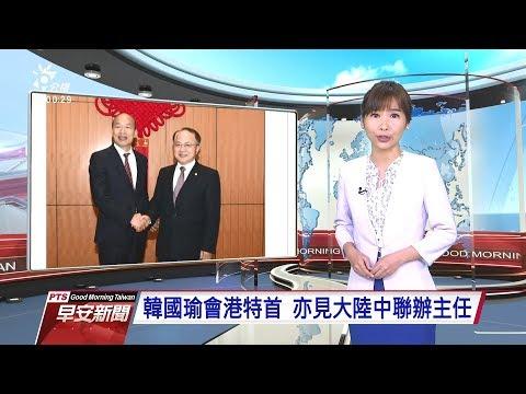 20190323 公視早安新聞