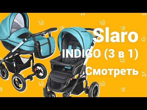Slaro INDIGO (3 в 1) коляска трансформер, видео отзыв
