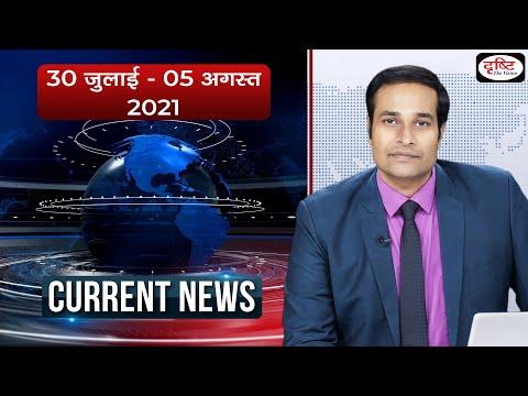 Current News Bulletin (30th JULY - 5th AUGUST, 2021) l Drishti IAS