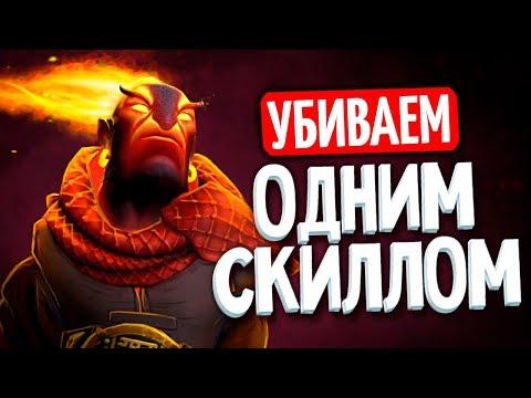 видео: ЭМБЕР УБИВАЕТ ОДНОЙ КНОПКОЙ! #75 [dota imba]