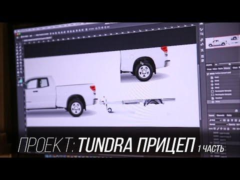 TUNDRA Прицеп (1 часть)