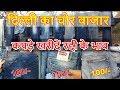 Jeans Denims Chor Bazar | कपड़े खरीदें रद्दी के भाव | Jeans In Cheap Price | Go Boys & Girls