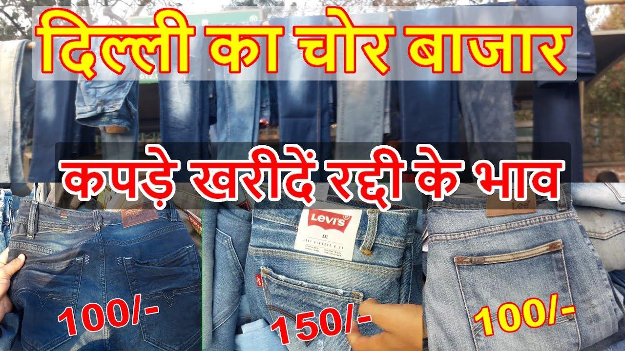 0e837f83e342 Jeans Denims Chor Bazar | कपड़े खरीदें रद्दी के भाव | Jeans In Cheap Price  | Go Boys & Girls