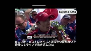 2017年5月28日 第101回インディ500 優勝した佐藤琢磨選手の試合後のイン...
