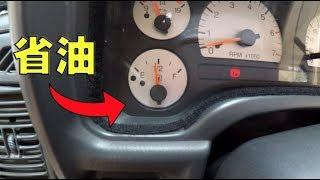 车子油耗越来越高?家用车费油的5大原因!其实都能自己动手解决 Video