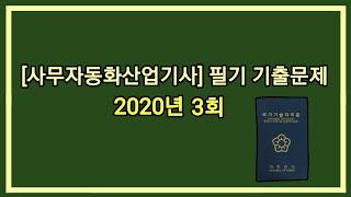 [사무자동화산업기사] 필기 기출문제 2020년 3회