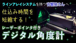 ラインアレイスピーカー用レーザーポインタ付きデジタル角度計「LAP TEQ PLUS GREEN」