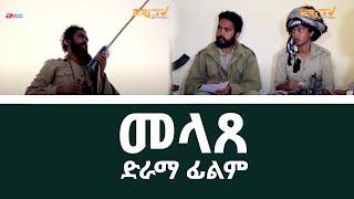 መላጸ | melaTse - فيلم إريتري - ERi-TV