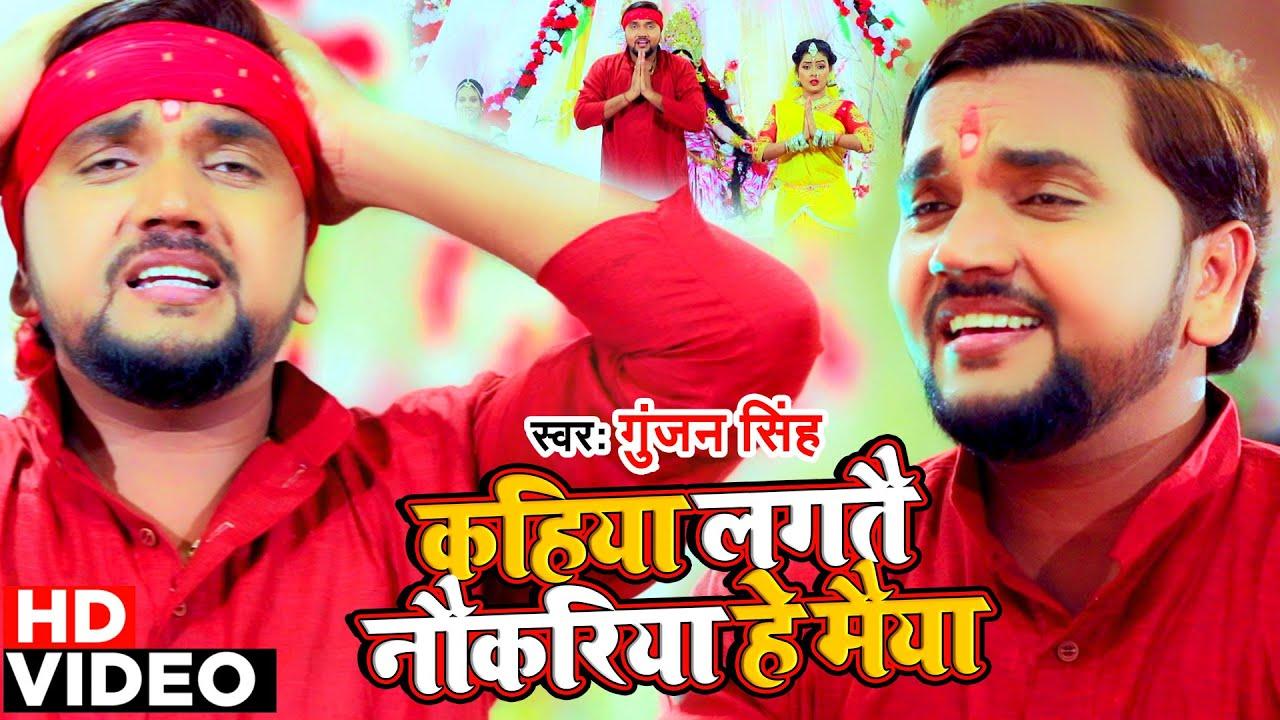 Gunjan Singh | देवी गीत वीडियो 2020 | कहिया लगतै नौकरिया हे मईया | New Maghi Devi Geet Video