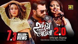 Hridoy Ekta Ayna 2.0 By Imran Mahmudul, Kona Mp3 Song Download