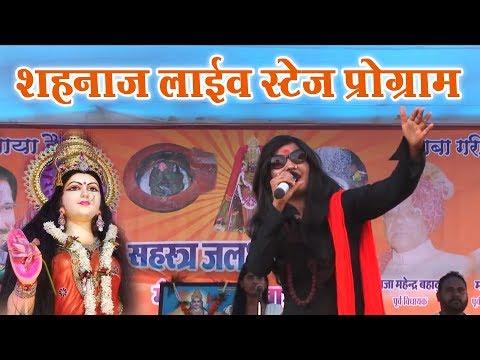 Shahnaz Akhtar Live Stage Program Song - MORI MAIYA KI CHUNAR - SHAHNAZ AKHTAR 07089042601