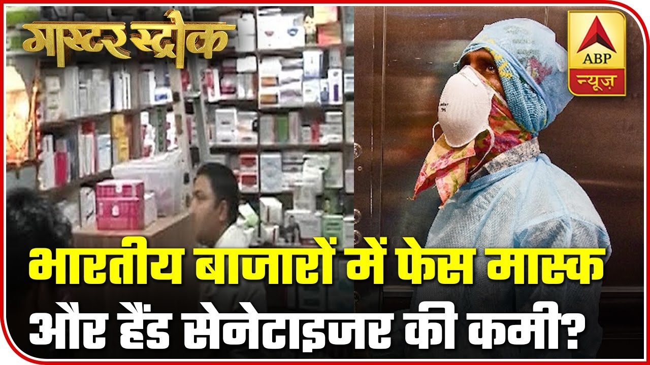 Coronavirus Scare: Shortage Of Hand Sanitizers, Masks In Noida | Master Stroke | ABP News