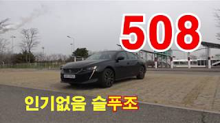 올 뉴 푸조 508 GT라인 시승기(All New Peugeot 508 GT line test drive)