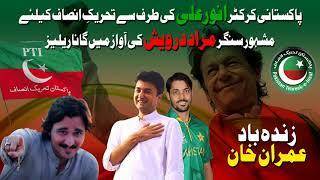 Zindabad Imran Khan Zindabad | Pakistan Tehreek E Insaf | 2018 Song | Murad Darwaish