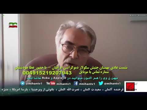 نشست عمومی  مهستان :   ناسیونالیسم آزادیخواه با حضور دکتر عطا هودشتیان