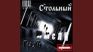 Судьбы (feat. Zkmn)