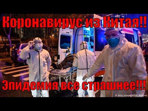 Коронавирус из Китая,город Ухань 2020!! 106 погибших,7000 зараженных,973 в критическом состоянии!