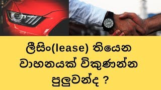ලිසිං තියෙන වාහනයක් විකුණන්න පුලුවන්ද ? how to sell leased car in srilanka