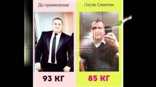 Слимтин для похудения, купить, отзывы, цена