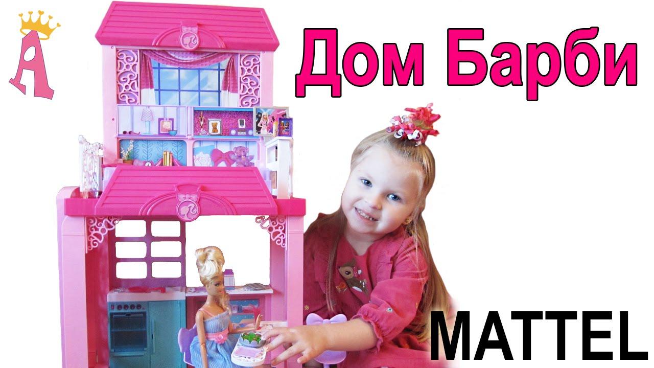 Видео кукольный дом