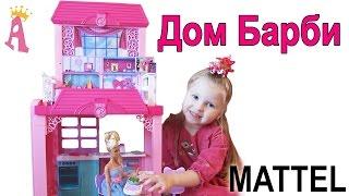 Кукольный дом барби видео на русском собираем пляжный домик Barbie Beach House(Алиса распаковывает и собирает двухэтажный домик барби (очень красивый дом для кукол фирмы Mattel). Подпишись..., 2015-10-13T19:03:23.000Z)