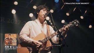 高橋優 「ありがとう」期間生産限定盤 特典DVD ダイジェスト映像