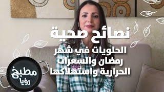 الحلويات في شهر رمضان و العرات الحرارية و استهلاكها  مع د  ربى مشربش