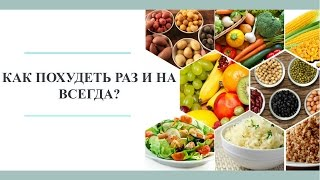 Как похудеть раз и на всегда? | ВЕГАНСТВО | ПРАВИЛЬНОЕ ПИТАНИЕ | как похудеть на веганстве?