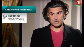 Народный артист России Николай Цискаридзе. Актуальное интервью