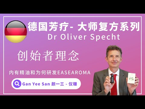 Dr Oliver Specht | EaseAroma | Made In Germany