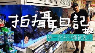 拍攝日記#2-第一次去沖繩就愛上跟大黑、麻希
