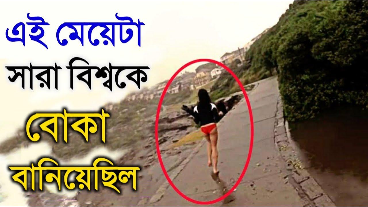 এই ১০ টি ভাইরাল ভিডিও সারা পৃথিবীকে বোকা বানিয়েছিল | 10 Viral Videos That Turned Out To Be Fake