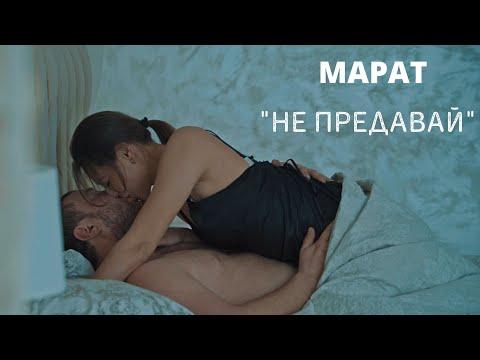 МАРАТ ПАШАЯН -