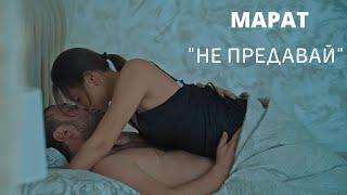 "МАРАТ ПАШАЯН - ""НЕ ПРЕДАВАЙ"" 2021"