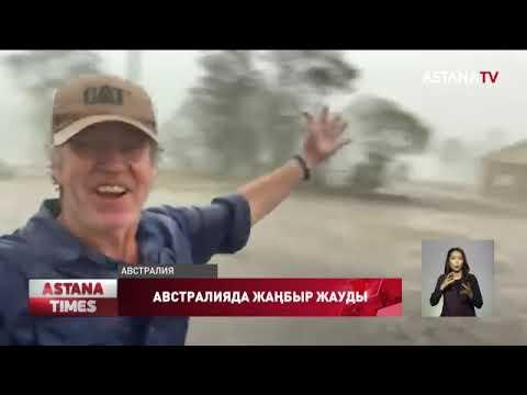 ASTANA TIMES 20:00 (17.01.2020)