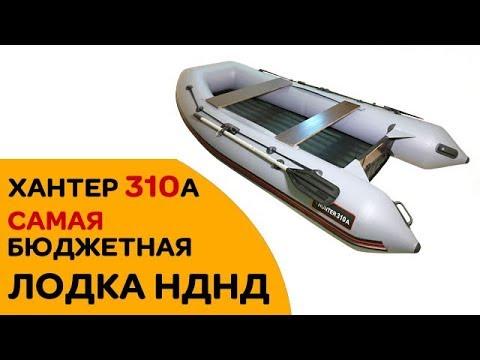 Лодки airlayer. Официальный сайт производителя лодок airlayer с нднд.