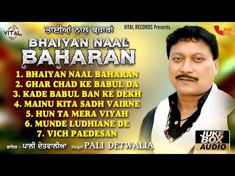 Bhaiyan Naal Bahran | Pali Detwalia | Punjabi Juke Box | Vital Records Latest 2016